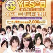 「■10月10日■YESの日」10/11(金) 13:15 | YESグループ Hug & Kiss(ハグアンドキス)のお得なニュース