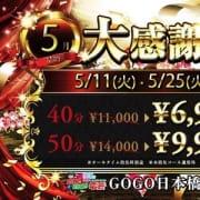 「大感謝祭!次回5/11日(火)40分¥6,999」05/09(日) 22:05 | GO!GO!電鉄 日本橋店のお得なニュース