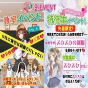 「9月イベント(✖╹◡╹✖)◞」09/03(木) 22:18 | 学校でGO!GO! 三宮店のお得なニュース