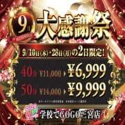 「9月大感謝祭」09/11(金) 20:33 | 学校でGO!GO! 三宮店のお得なニュース