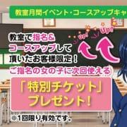 「5月イベント」05/01(土) 10:23 | 学校でGO!GO! 三宮店のお得なニュース
