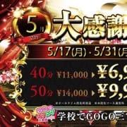 「5月大感謝祭 5/17(月) & 5/31(月) 」05/06(木) 13:01 | 学校でGO!GO! 三宮店のお得なニュース