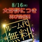 「大好評だったイベントが復活!!」08/17(金) 19:37   谷町ゴールデン倶楽部のお得なニュース