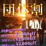 「2名様より適応となります!」05/24(金) 14:12 | 谷町ゴールデン倶楽部のお得なニュース