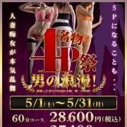 当店 名物【 4p祭 】→ハマリます! 谷町人妻ゴールデン倶楽部