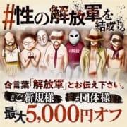 「いざ、性の解放区へ!#解放せよ。」10/22(金) 00:49 | 谷町人妻ゴールデン倶楽部のお得なニュース
