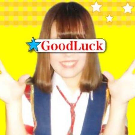 「★立川南口サロンGoodLuck!」02/17(日) 01:55 | Good Luckのお得なニュース