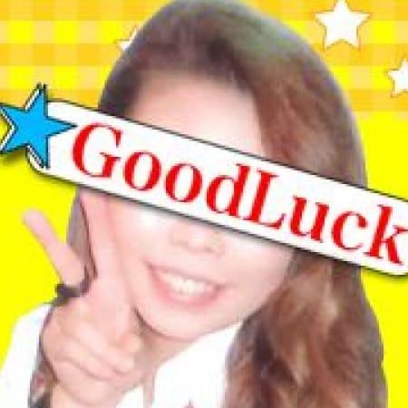 「★立川サロンGoodLuck!」02/07(木) 11:37 | Good Luckのお得なニュース