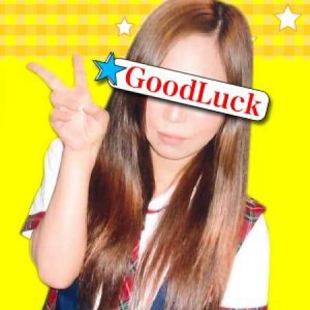 「★立川サロンGoodLuck!」02/07(木) 11:38 | Good Luckのお得なニュース