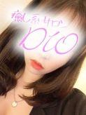 ミヤビ|Dioでおすすめの女の子