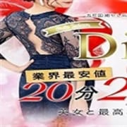 「超お得な割り引き企画」04/01(水) 19:13 | Dioのお得なニュース
