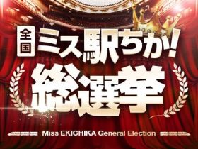 ミス駅ちか総選挙