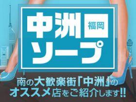 駅ちか中洲ソープ・ヘルス