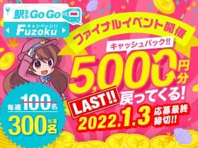 GoGoFuzokuキャンペーン