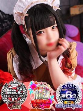 まりあ|モッチ~ナ函館店で評判の女の子