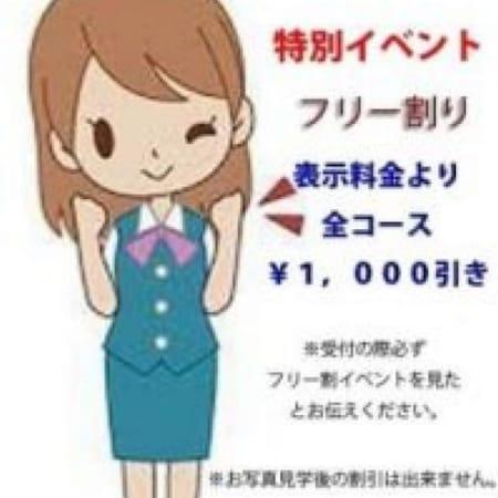 「★特別割引!フリー割!★」09/09(水) 15:02 | ハッピーハウスのお得なニュース