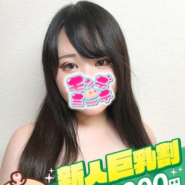 うらら【萌え系Hカップ美少女】 | 横浜モンデミーテ(横浜)