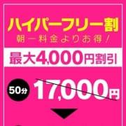 「フリーがとーーってもお得♪」10/27(火) 16:34 | 横浜モンデミーテのお得なニュース