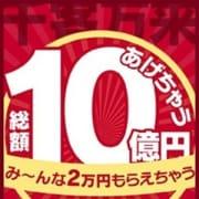 「10億円あげちゃう!クラブシンデレラキャンペーン」09/21(火) 00:29 | 横浜モンデミーテのお得なニュース