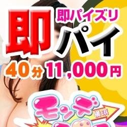 「ご新規様限定割引! 最大¥4000割引実施中!」03/09(土) 15:02 | 横浜モンデミーテのお得なニュース