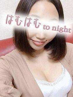 あみ|はむはむ to nightでおすすめの女の子