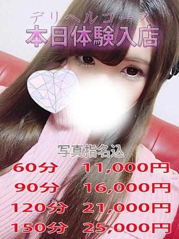 9/26 体験入店 みく はむはむ to night - 大宮風俗