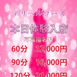 11/15 体験入店 みほ