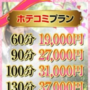 「組み合わせ自由・ホテコミプラン開催!」07/18(水) 12:00 | はむはむ to nightのお得なニュース