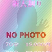 「★新人限定★ 70分16,000円~」07/18(水) 12:06 | はむはむ to nightのお得なニュース