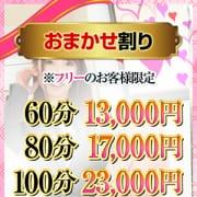 「おまかせ割り 60分14,000円~」09/20(木) 12:02 | はむはむ to nightのお得なニュース