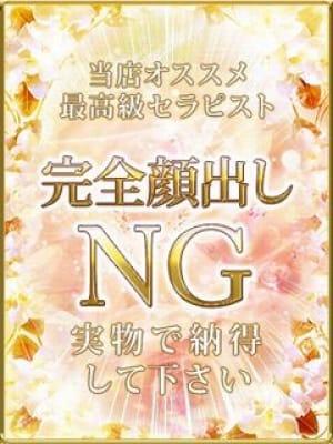 ひなの|エステ花満開 - 新大阪風俗