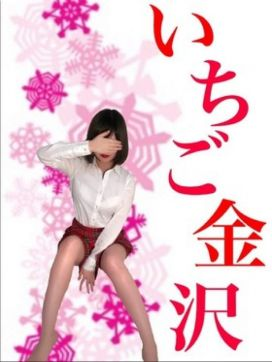 りこ|いちご金沢ハニカミプリーツで評判の女の子