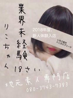 りこ|いちご金沢ハニカミプリーツでおすすめの女の子