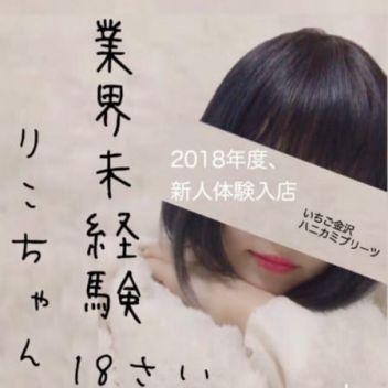 りこ | いちご金沢ハニカミプリーツ - 金沢風俗