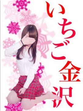 あすか|いちご金沢ハニカミプリーツで評判の女の子