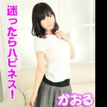 「中州の美女とこの割引で遊べます!」02/21(水) 00:11 | ハピネス福岡のお得なニュース