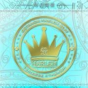 「ハーレム祭」05/21(月) 19:26 | ハーレムビートのお得なニュース