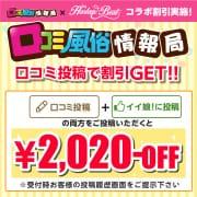 「口コミ&イイ娘でALL TIME 最安値!」03/08(月) 19:00   ハーレムビートのお得なニュース