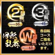 「W回転コース!!」03/08(月) 21:00   ハーレムビートのお得なニュース