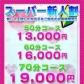 平成クリニックの速報写真