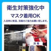 「感染対策強化中」07/03(金) 03:20 | ハイパーエボリューションのお得なニュース