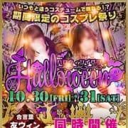 「Happy Hallowe'en♪≪谷町秘密倶楽部≫」10/21(水) 19:26 | 谷町秘密倶楽部のお得なニュース
