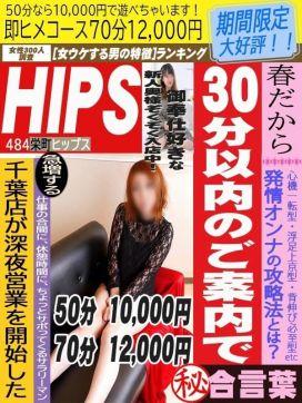 即ヒメコース|素人妻御奉仕倶楽部Hip's千葉駅前店で評判の女の子