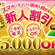 「新人割引はコチラから!」09/25(金) 05:18   秘書の品格のお得なニュース