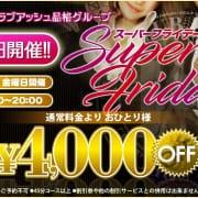 「初々しい新人秘書とお得に遊ぼう!」09/25(金) 05:19   秘書の品格のお得なニュース