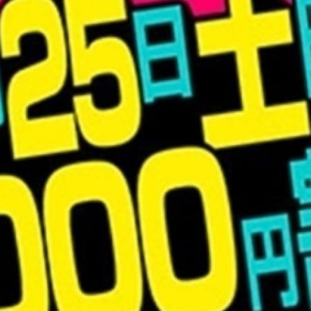 「11月25日(土)5,000円割引!モアグループ感謝祭2017」11/24(金) 15:51 | 所沢人妻城のお得なニュース