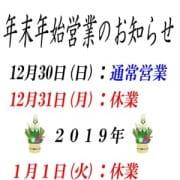 「新年は2日から営業致します【所沢人妻城】」12/31(月) 02:45 | 所沢人妻城のお得なニュース