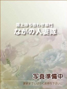 ゆか | ながの人妻隊 - 長野・飯山風俗