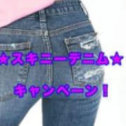 「★スキニーデニム★キャンペーン!」04/21(土) 01:00 | 小山人妻隊のお得なニュース