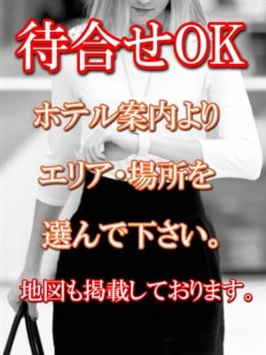 待合せ|人妻楼 成田店 - 成田風俗
